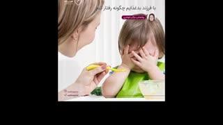 با فرزند بدغذایم چگونه رفتار کنم