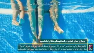 بیماری های شایع در استخرهای شنا