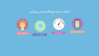 افتتاح وب سایت جدید مهرآذین