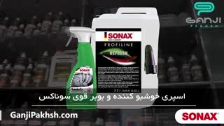 آموزش روش صحیح استفاده از اسپری خوشبو کننده و بوبر قوی سوناکس-Sonax-گنجی پخش