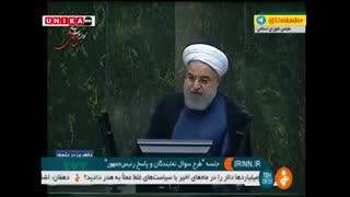 خلاصه صحبتهای امروز آقای روحانی  در مجلس