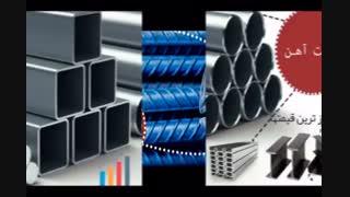 انواع فولاد در ایران آلیاژ