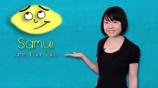 درس چهارم - سه اصطلاح پرکاربرد در زبان ژاپنی (زیرنویس فارسی) آموزش زبان ژاپنی