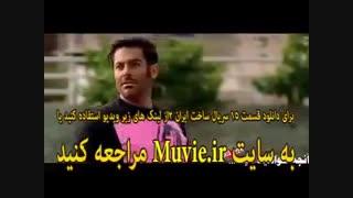 قسمت 15 سریال ساخت ایران 2  ( سریال ساخت ایران 2 قسمت پانزدهم ) | دانلود سریال ساخت ایران 2