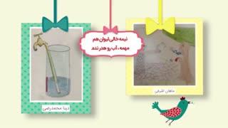 نقاشی کودکان از وضعیت بحرانی آب و جایزه های کمپین قطره