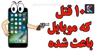 ۱۰ بار که گوشی های موبایل دلیل مرگ انسان ها شد