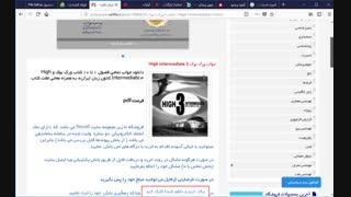 جواب ورک بوک کانون زبان ایران high 3
