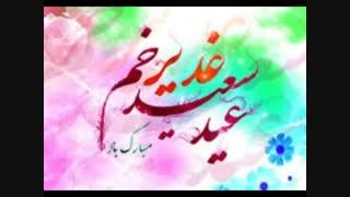 عید غدیرتون مبارک