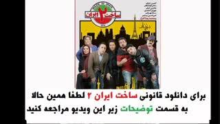 قسمت 15 سریال ساخت ایران| قسمت پانزدهم فصل دوم ساخت ایران | HD 480