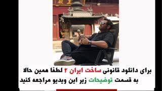 سریال ساخت ایران قسمت 15 | ساخت ایران 2 قسمت 15 | دانلود قسمت 15 سریال ساخت ایران 2