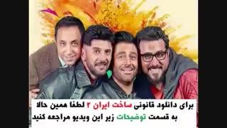 سریال ساخت ایران 2 قسمت پانزدهم ( سریال ساخت ایران 2 قسمت 15 ) (ساخت ایران 2 قسمت 15)