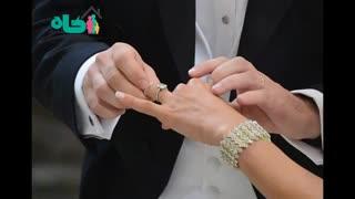 ازدواج موفق از نظر اسلام