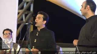 اولین کنسرت خیابانی رایگان با اجرای محمد معتمدی
