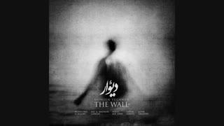آهنگ جدید از محسن یگانه به نام دیوار (ورژن جدید)