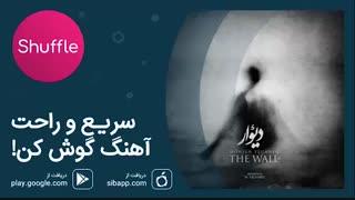 آهنگ جدید محسن یگانه به نام «دیوار (ورژن جدید)»