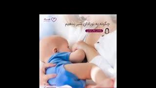 چگونه به نوزادان شیر بدهیم ؟