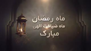 فرارسیدن ماه رمضان مبارک!