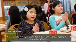 نکات جالب درباره سیستم  آموزش در  ژاپن