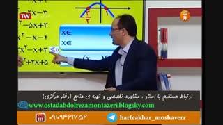 آموزش ریاضی استاد منتظری در 17 خرداد