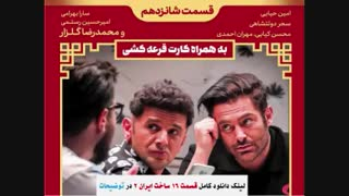 سریال ساخت ایران2 قسمت16 | قسمت شانزدهم فصل دوم ساخت ایران شانزده 16