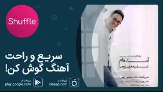 آهنگ جدید علی یعقوبی به نام «آمدهام به دیدنت»