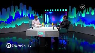 """برنامه تلویزیونی افق مستند (قسمت 18) - تحلیل مستند """"قربانیان خشونت"""" - با حضور دکتر فؤاد ایزدی"""
