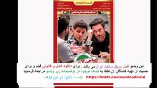 سریال ساخت ایران2 قسمت16 | قسمت شانزدهم سریال ساخت ایران غیررایگان شانزده 16