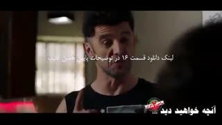 ساخت ایران 2 قسمت 16 ( قسمت 16 شانزدهم سریال ساخت ایران 2 ) شانزده ۱۶