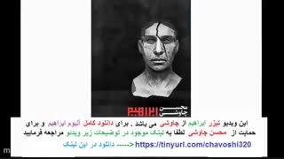 محسن چاوشی آلبوم ابراهیم | دانلود محسن چاوشی آلبوم ابراهیم |  mp3