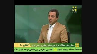 دستاوردهای مرکز ملی ذخایر ژنتیکی و زیستی ایران