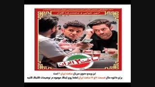 ساخت ایران 2 قسمت 17 / قسمت هفدهم  فصل دوم سریال ساخت ایران 2