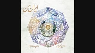 """جدیدترین آلبوم همایون شجریان بنام """"ایران من"""" منتشر شد"""