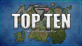 تاپ 10 قسمت 11 – بزرگترین نقشه در بازیها