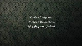 موسیقی (بی کلام) آهنگساز : محسن بلوچ نیا | Mohsen Balouchnia - classical Instrumental