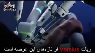 کمک حیرت انگیز رباتها به پزشکان در عملهای جراحی