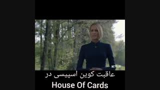 سریال خانه پوشالی - تیزر فصل آخر