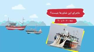 آیا دریای عمان را به چینیها داده اند؟