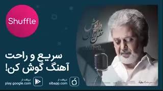 آهنگ جدید داریوش به نام «نفس ایران»