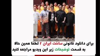 قسمت 1 یکم سریال ساخت ایران 2