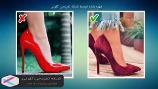 نکات مهم در انتخاب کفش زنانه
