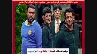 قسمت هفدهم ساخت ایران2 (سریال) (کامل) | دانلود قسمت17 ساخت ایران 2
