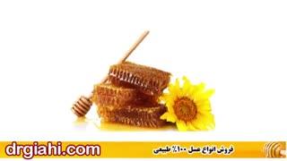 آیا از خرید عسل های تقلبی خسته شده اید؟