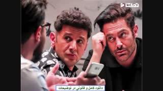 سریال ساخت ایران2 قسمت17 | قسمت هفدهم سریال ساخت ایران 2 غیررایگان هفدهم 17