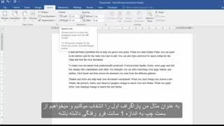 اموزش تخصصی و زیرنویس Microsoft Word