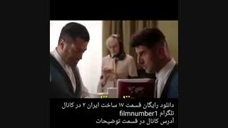 دانلود رایگان قسمت ۱۷ ساخت ایران ۲
