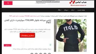 لباس مردانه شلوار ITALIAN سوئیشرت دارای کفش PWT