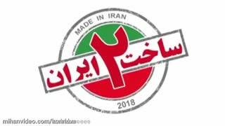 ¥قسمت هفدهم از فصل دوم ساخت ایران رایگان (کامل) (سریال)   قسمت ۱۷ سریال ساخت ایران 2 ¥