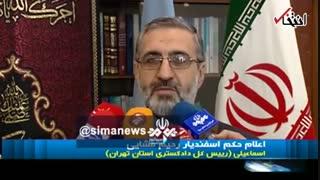توضیحات رئیس دادگستری تهران درباره جزئیات صدور حکم مشایی و جوانفکر