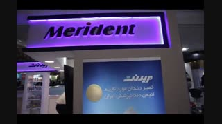 حضور مریدنت در نمایشگاه انجمن دندانپزشکی ایران