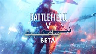 گیم پلی بتا بازی Battlefield 5